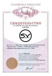 Патент на товарный знак SanVit